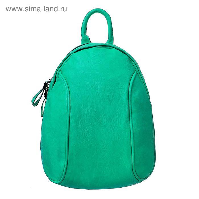 Рюкзак молодёжный на молнии, 1 отдел, 1 наружный карман, цвет бирюзовый
