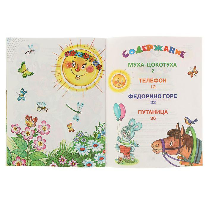 Стих муха цокотуха читать с картинками
