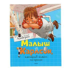 «Малыш и Карлсон, который живёт на крыше», Линдгрен А.