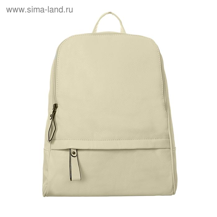 Рюкзак молодёжный на молнии, 1 отдел, 2 наружных кармана, бежевый