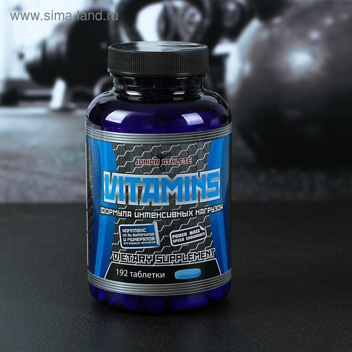 Витамины Юниор 192 таблетки