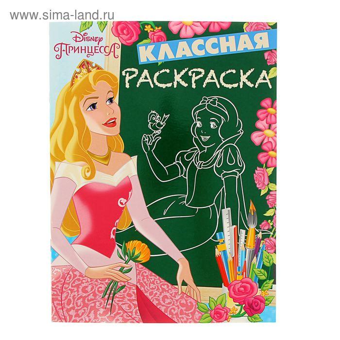 """Классная раскраска """"Принцессы"""" № 1626"""