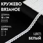 Кружево вязаное, 8мм, 15±1м, цвет белый