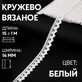Кружево вязаное, 14 мм × 15 ± 1 м, цвет кипенно-белый