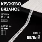 Кружево вязаное, 15мм, 15±1м, цвет белый