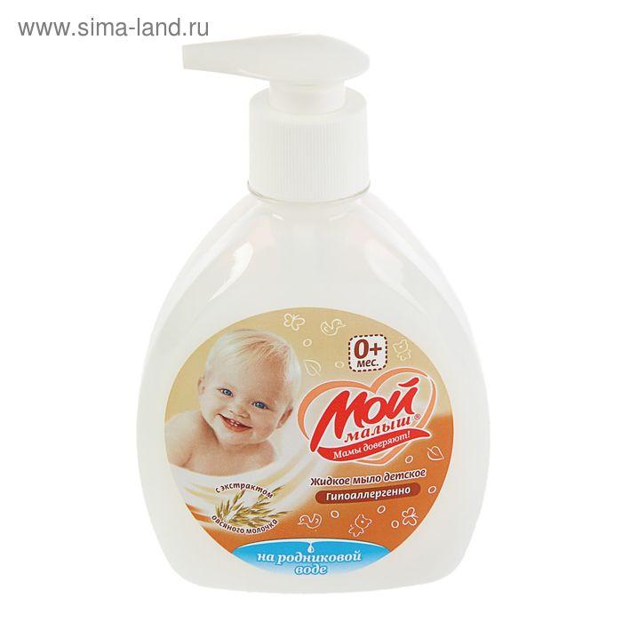 """Мыло жидкое """"Мой малыш"""" с экстрактом овсяного молочка дозатор-помпа, 300 мл"""