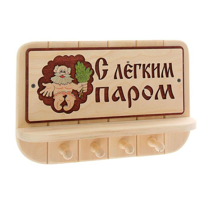 """Вешалка 4 рожковая с полкой """"С легким паром"""" 40*25"""