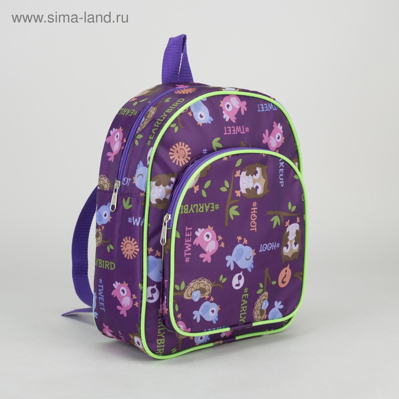 9f75fece41e2 Рюкзак детский на молнии
