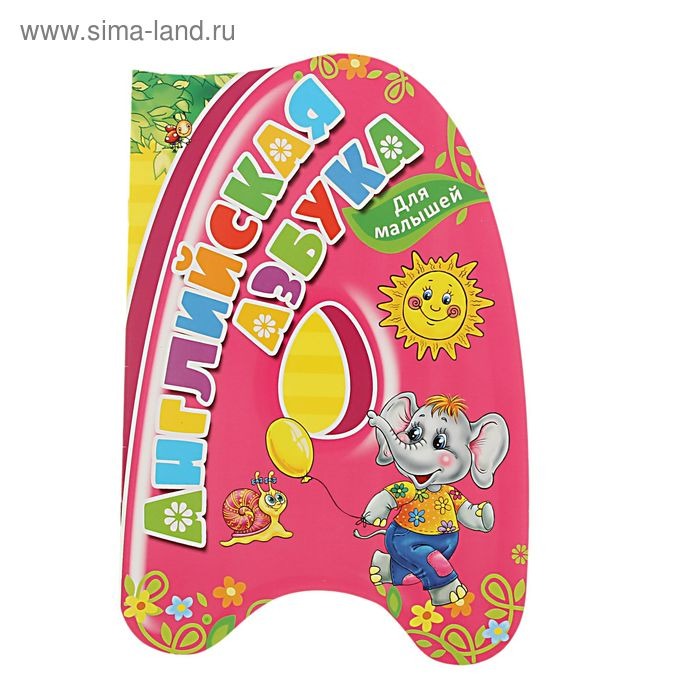 Английская азбука для малышей. Автор: Жадан Л.