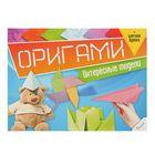 Оригами. Интересные модели + цветная бумага. Автор: Кратенко Л.