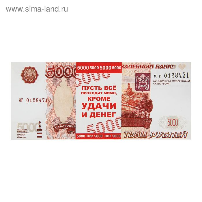 "Пачка купюр ""5000 рублей"""