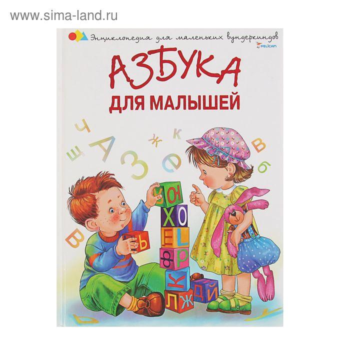 Азбука для малышей. Автор: Чуб Н.В.