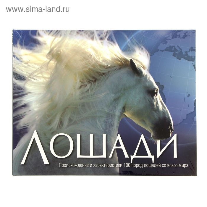 Лошади. Происхождение и характеристики 100 пород.