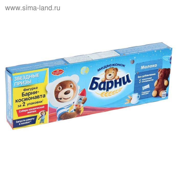 """Бисквит """"Барни Медвежонок"""" с молочной начинкой, 150 гр"""