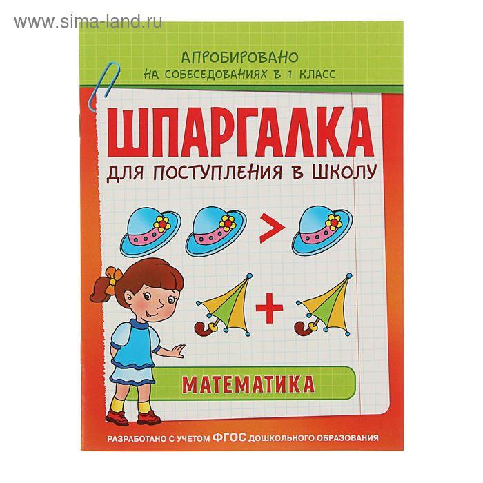 """Шпаргалка для поступления в школу """"Математика"""". Автор: Беляева Т. И."""