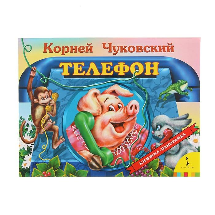 Книжка-панорамка «Телефон». Чуковский К. И.
