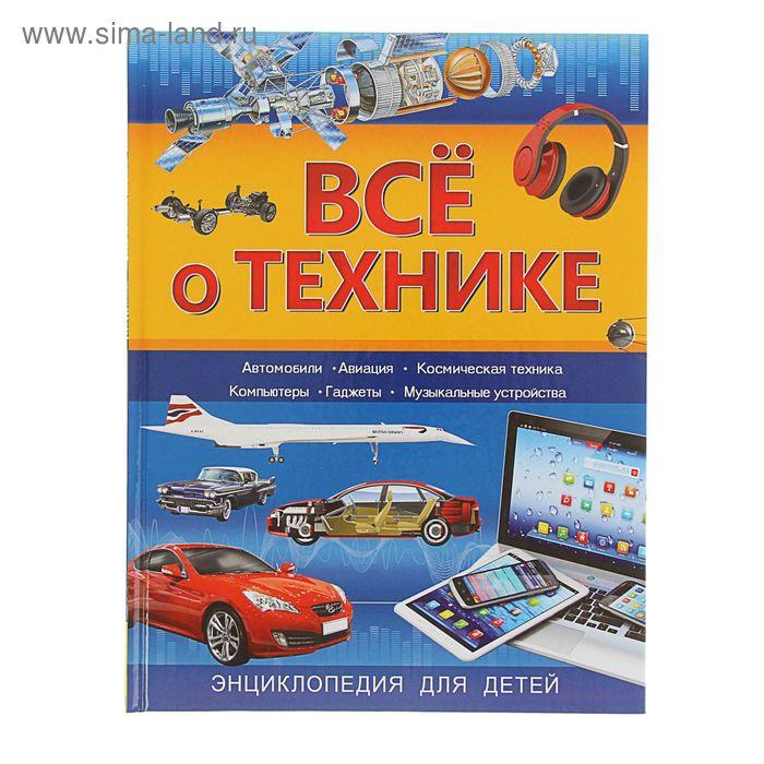 """Энциклопедия для детей """"Всё о технике"""""""