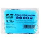 Аккумулятор холода AVS IG-160ML, 160 мл, в мягкой упаковке