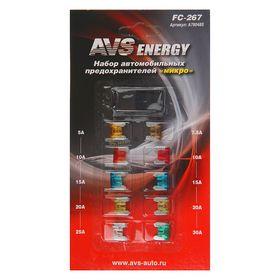 """Предохранители AVS FC-267, """"микро"""", 5-30 А, набор 10 шт."""