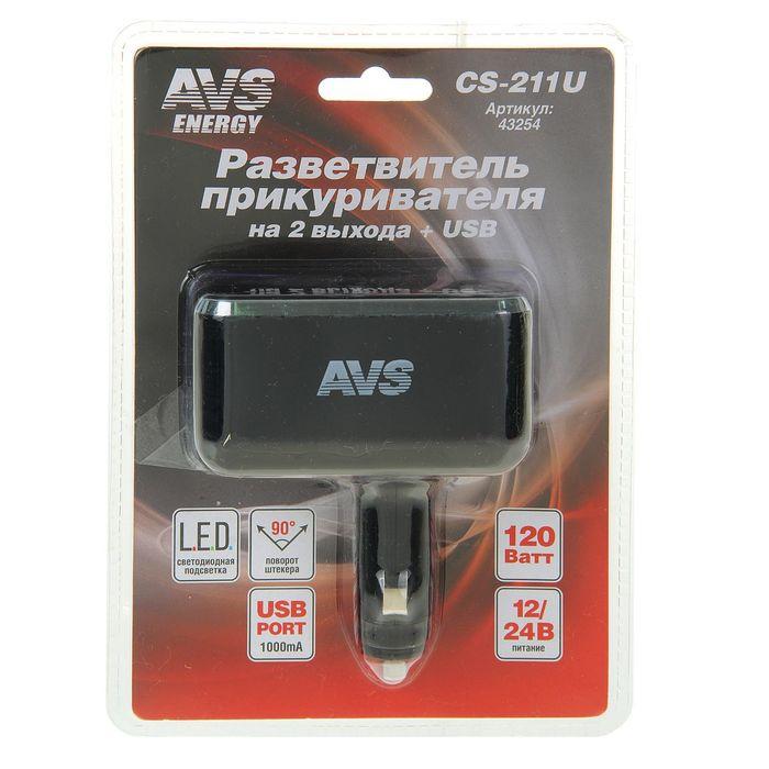 Разветвитель прикуривателя AVS CS211U, 12/24 В, на 2 выхода + USB