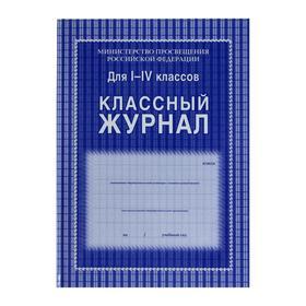 Классный журнал для 1-4 классов А4, 128 страниц, твердая ламинированная обложка, блок офсет 65г/м2