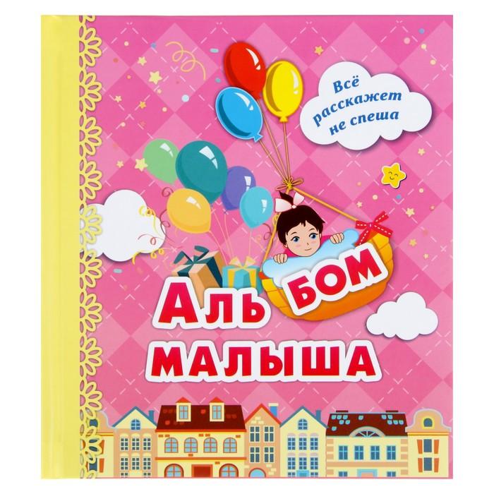 Альбом первого года жизни малыша «Я родилась!» - фото 977257