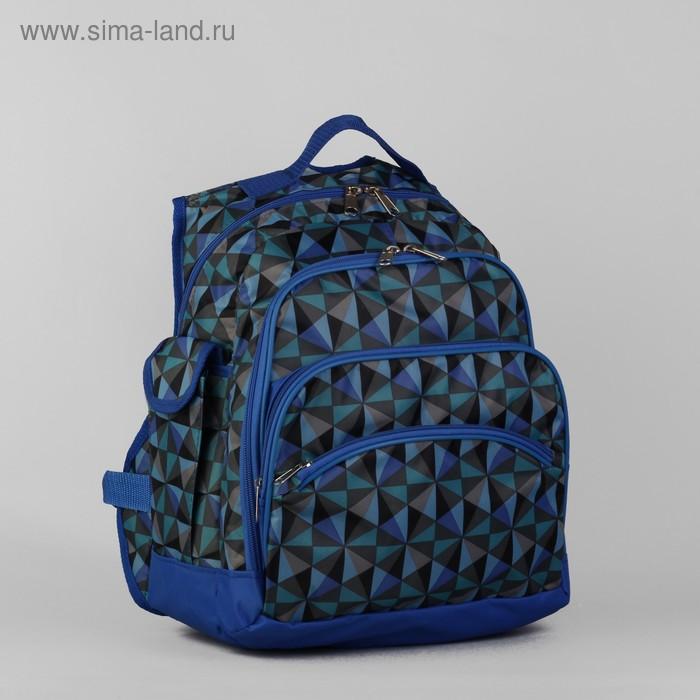 """Рюкзак школьный на молнии """"Ромбы"""", 2 отдела, 3 наружных и 2 боковых кармана, синий/бирюзовый"""