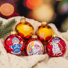 """Набор новогодних шаров """"Чудо"""" (набор 5 шт) 6 см"""