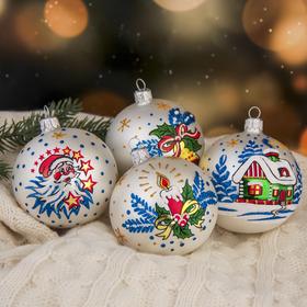 """Набор новогодних шаров """"Сочельник"""" (набор 4 шт), 7,5 см"""