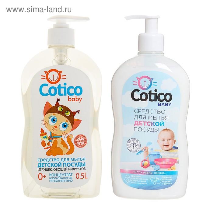 Средство для мытья детской посуды Cotico, 500 мл