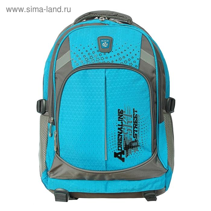 Рюкзак молодёжный на молнии, 2 отдела, 3 наружных кармана, регулируемые лямки, голубой
