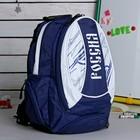 Рюкзак молодёжный, 2 отдела на молниях, 3 наружных кармана, цвет синий