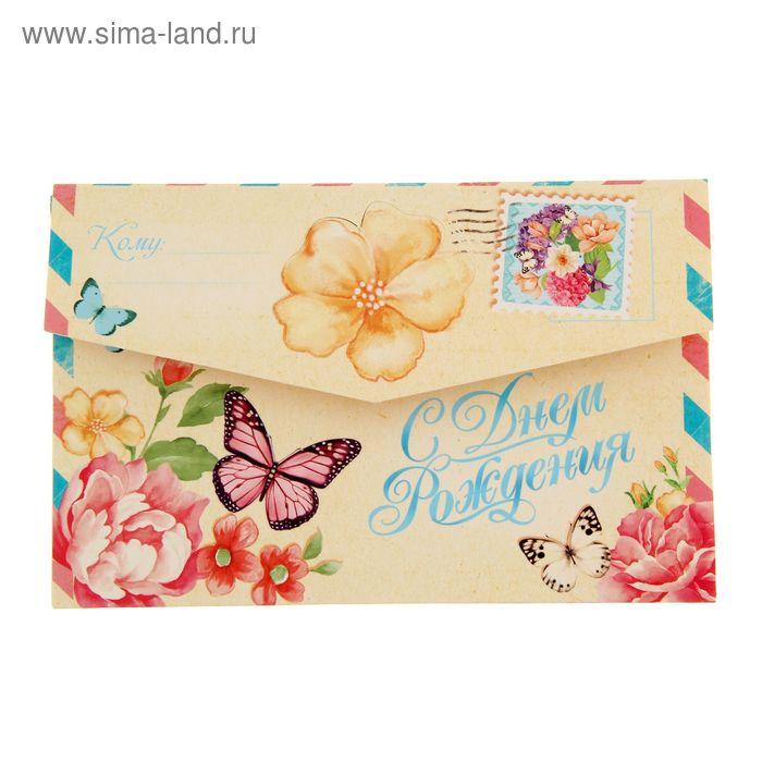 """Объемная открытка """"С Днем Рождения!"""", 11 х 17 см"""