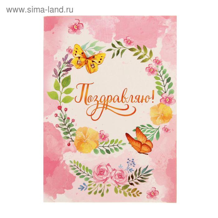 """Объемная открытка """"Поздравляю!"""", 12 х 18 см"""