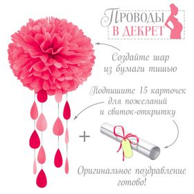 Гирлянда-шар 'Дождь добрых пожеланий будущей маме' Ош