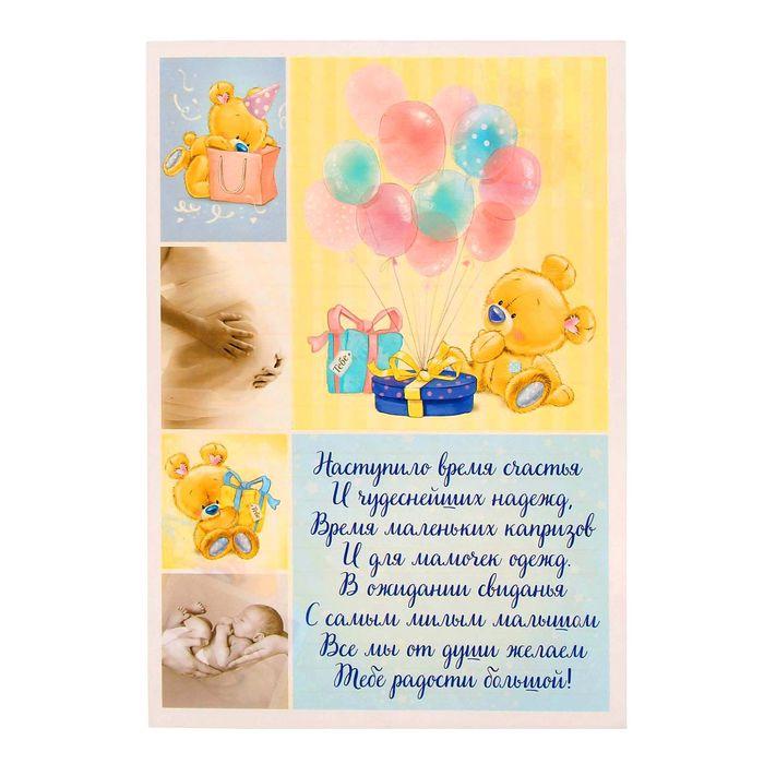 Поздравление будущей маме в картинках, осень