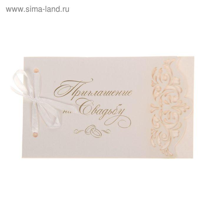 """Приглашение на свадьбу """"Свадьба Вашей мечты"""" с белой лентой"""