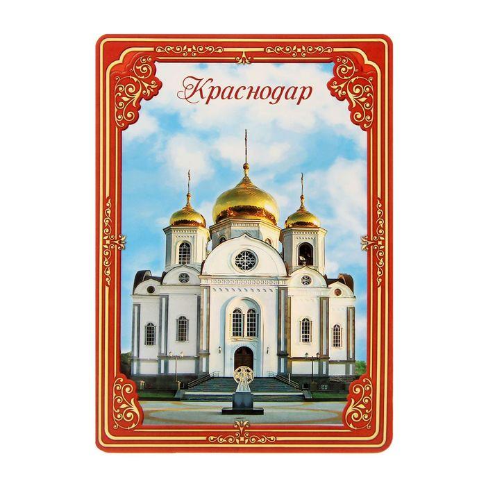 Открытки города краснодара
