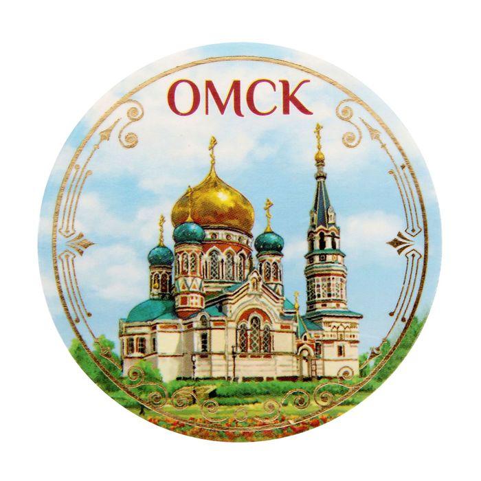 Красивые открытки омск, день