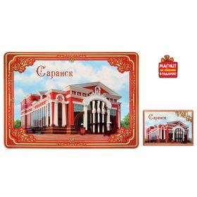 """Postcard with magnet """"Saransk"""""""