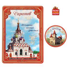 "Postcard with magnet ""Saratov"""
