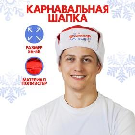 Карнавальная шапка-ушанка «Веселимся от души», обхват головы 56-58 см в Донецке