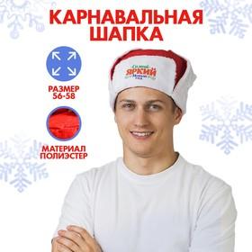 Карнавальная шапка-ушанка «Самый яркий Новый Год!» в Донецке
