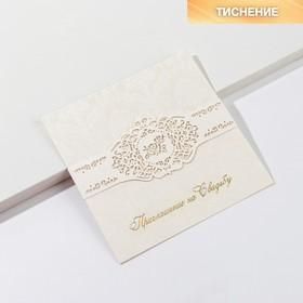 """Свадебное приглашение с лазерной резкой """"Свадебные узоры"""""""