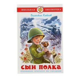 Сын полка. Катаев В. П.