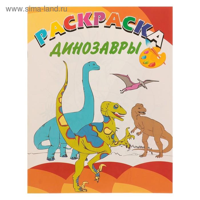 """Раскраска. Веселая палитра NEW """"Динозавры"""""""