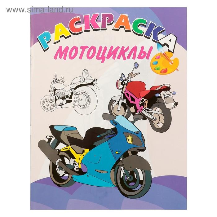 """Раскраска. Веселая палитра NEW """"Мотоциклы"""""""