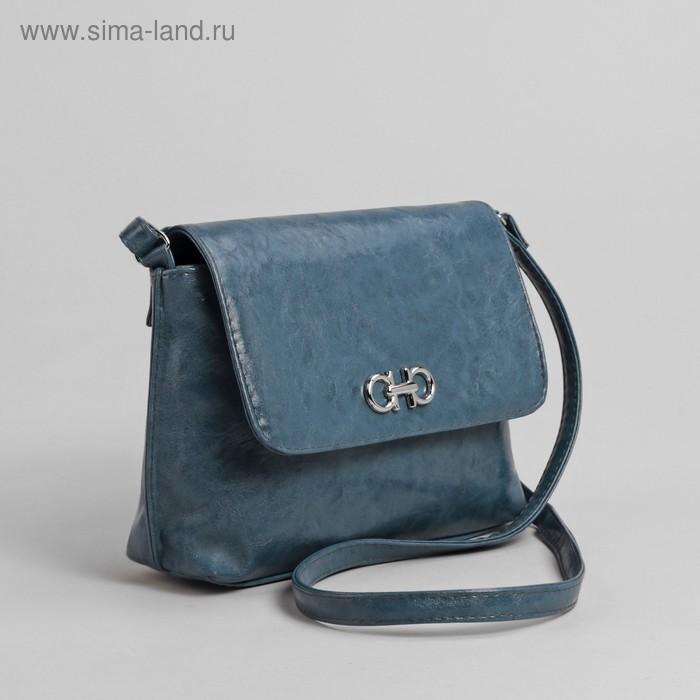 Сумка женская на клапане, 1 отдел, 1 наружный карман, синяя