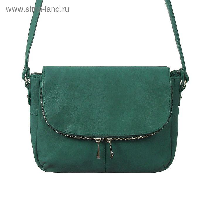 Сумка женская на молнии, 1 отдел, 1 наружный карман, длинный ремень, зелёная