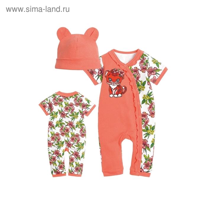 Комплект детский, 9-12 месяцев, цвет кораловый, SARQ426